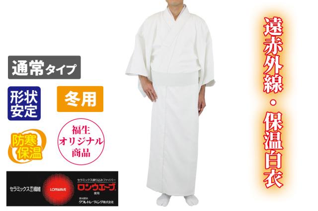 遠赤外線・保温白衣 通常タイプ(冬用)【寺院用白衣 男性用】