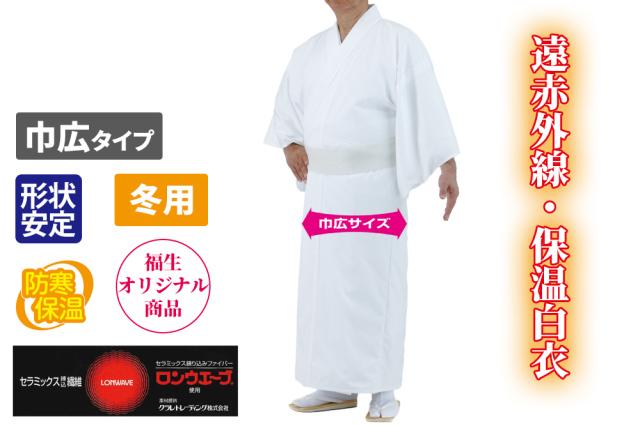 遠赤外線・保温白衣 巾広タイプ(冬用)【寺院用白衣 男性用】