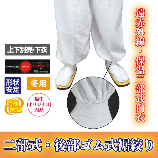 遠赤外線・保温二部式白衣 下衣 後部ゴム式 裾絞り(冬用)【寺院用白衣 男性用】