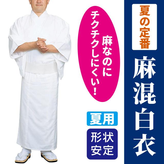 麻混白衣(夏用)【寺院用白衣 男性用】