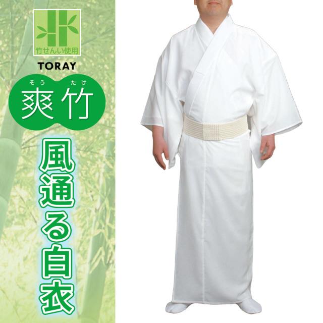 東レ爽竹風通る白衣 【夏用 寺院用白衣 男性用】
