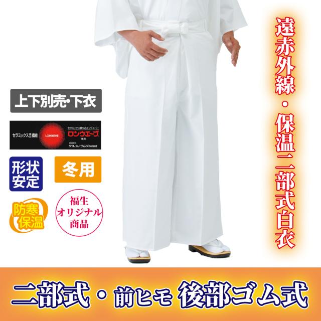 遠赤外線・保温二部式白衣 下衣 後部ゴム式(冬用)【寺院用白衣 男性用】