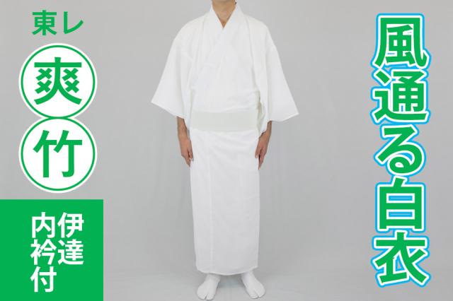 伊達内衿付き仕立て白衣【東レ爽竹風通る白衣 夏用 寺院用 男性用】