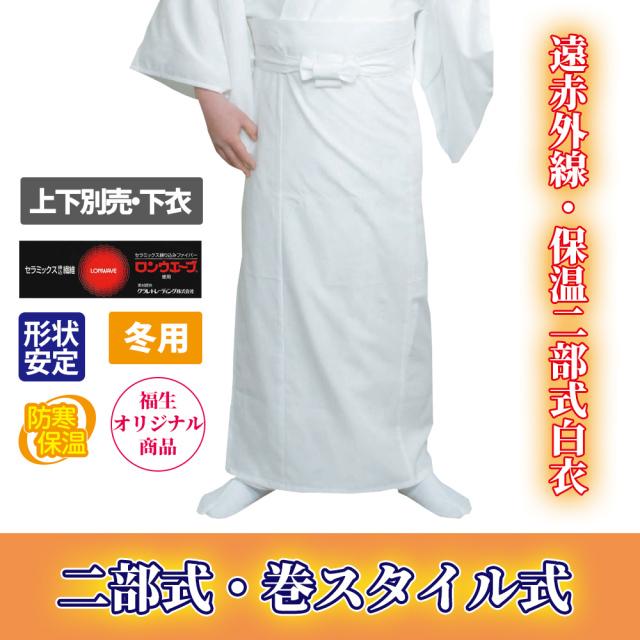 遠赤外線・保温二部式白衣 下衣 巻スタイル式(冬用)【寺院用白衣 男性用】