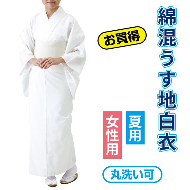綿混薄地白衣 裾短め 透け防止素材 ソフトタッチ(つい丈仕様・夏用)【寺院用 神職用 白衣 女性用】