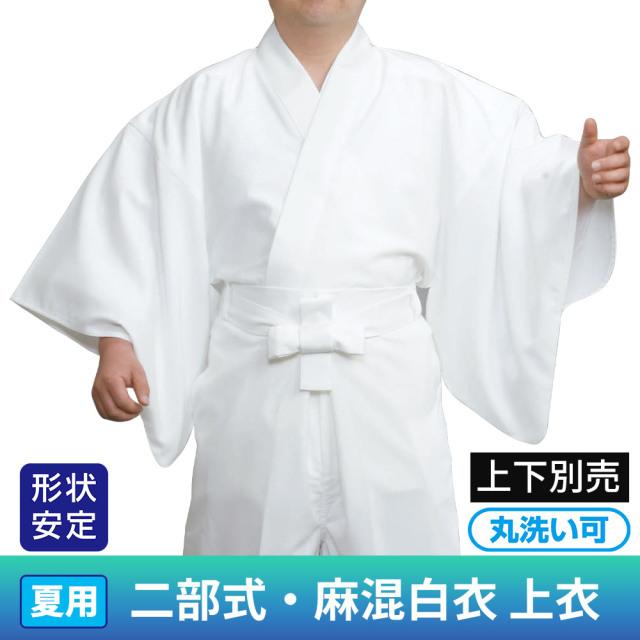 二部式・麻混白衣《上衣》(夏用)上下別売【寺院用白衣 男性用 二部式】