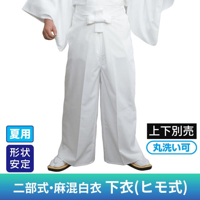 二部式・麻混白衣《下衣(ヒモ式)》(夏用)上下別売【寺院用白衣 男性用 二部式】