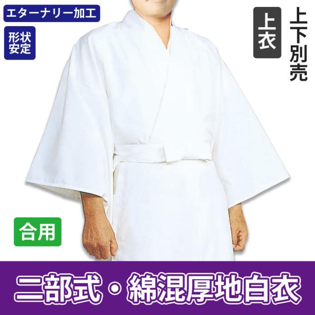 二部式・形状安定綿混厚地白衣 上衣(合用)【寺院用白衣 男性用】