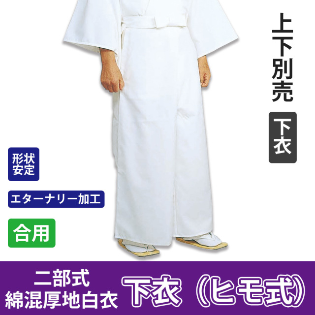 二部式・形状安定綿混厚地白衣 下衣(ヒモ式)(合用)【寺院用白衣 男性用】
