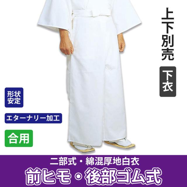 二部式・形状安定綿混厚地白衣 下衣(後部ゴム式)(合用)【寺院用白衣 男性用】