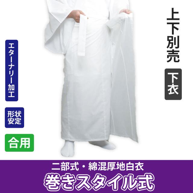 二部式・形状安定綿混厚地 下衣巻スタイル式(合用) 下衣 【寺院用白衣 男性用】