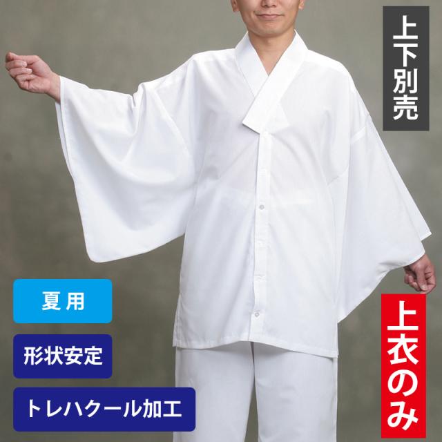 爽感 二部式 あぜくら織略式白衣 略式前割ボタン式白衣 上衣のみ 【上下別売 寺院用白衣 男性用 トレハクール加工】