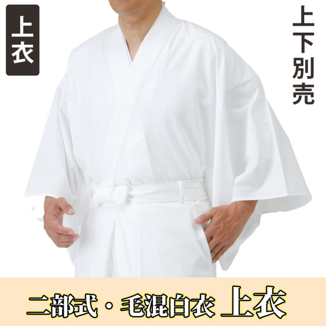 二部式・毛混白衣 上衣 (春秋冬用)【寺院用白衣 男性用 上下別売】