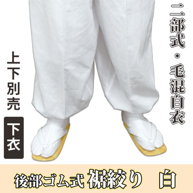 二部式・毛混白衣 後部ゴム式裾絞り 白 下衣 【寺院用白衣 男性用 上下別売 春秋冬用】