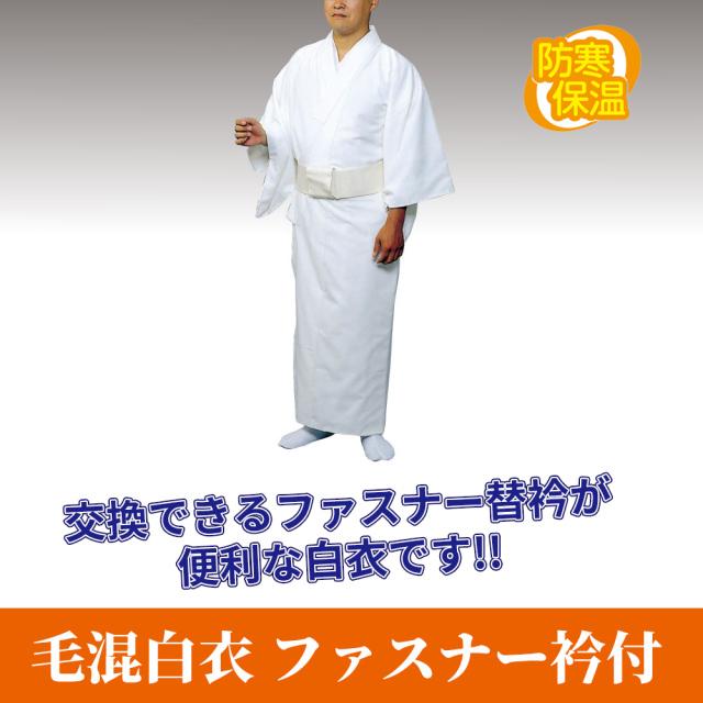 毛混白衣(ファスナー衿付)【寺院用白衣 男性用 春秋冬用 防寒保温】