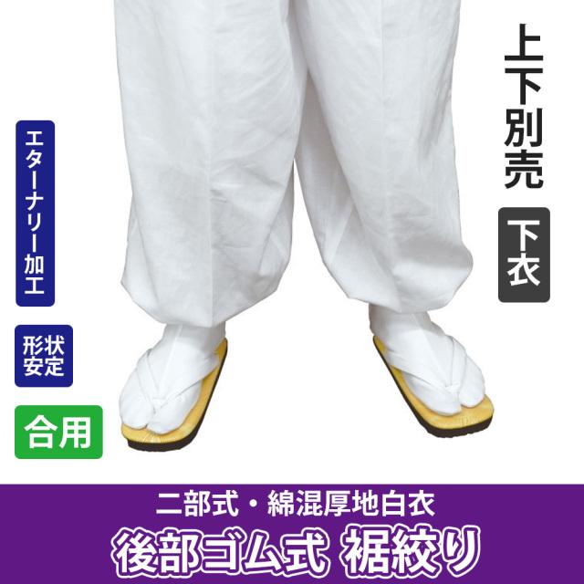 二部式・形状安定綿混厚地白衣 下衣(裾絞りタイプ)(合用)【寺院用白衣 男性用 裾がバタつかない!】