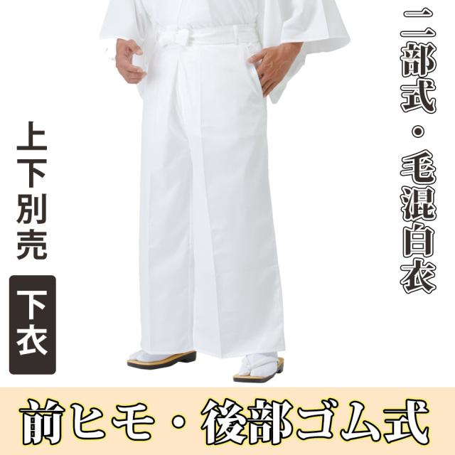 二部式・毛混白衣 下衣・後部ゴム式 (春秋冬用)【寺院用白衣 男性用 上下別売】