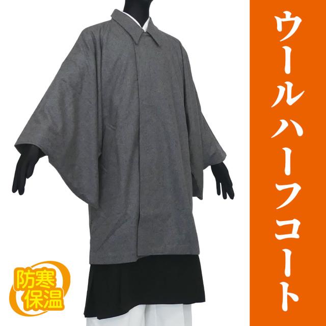 ウールハーフコート【防寒保温】