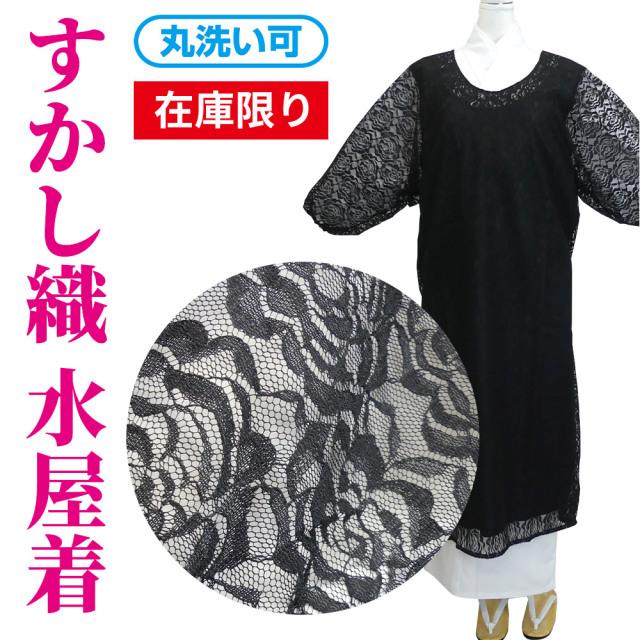 すかし織 水屋着【女性用 丸洗い可 在庫限り】