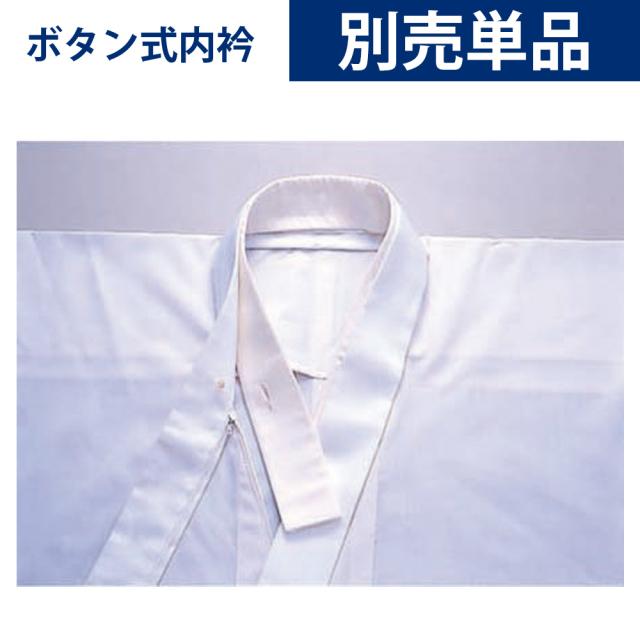 ボタン式内衿絽(別売り)【2505麻混白衣用 寺院用白衣 男性用】