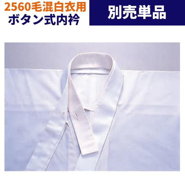 ボタン式内衿絽(別売り)【2560毛混白衣用 寺院用白衣 男性用】