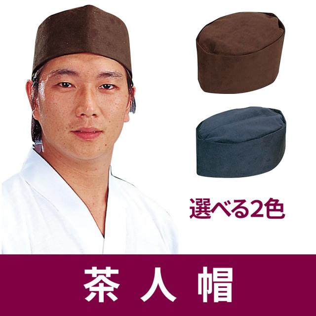 茶人帽 【帽子】