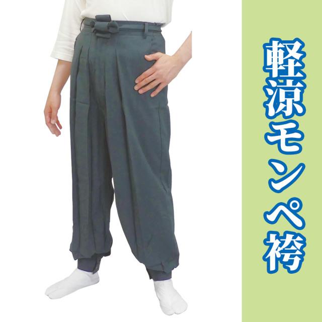 軽涼モンペ袴