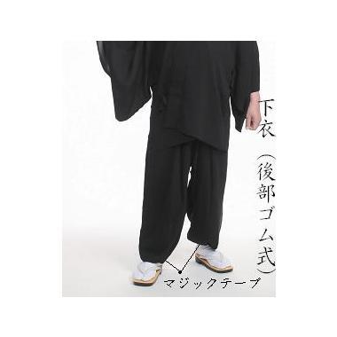 【道中衣 二部式 寺院用 男女兼用】シルデュ道中袴 黒 (夏用) ※下衣 小寸のみの特価