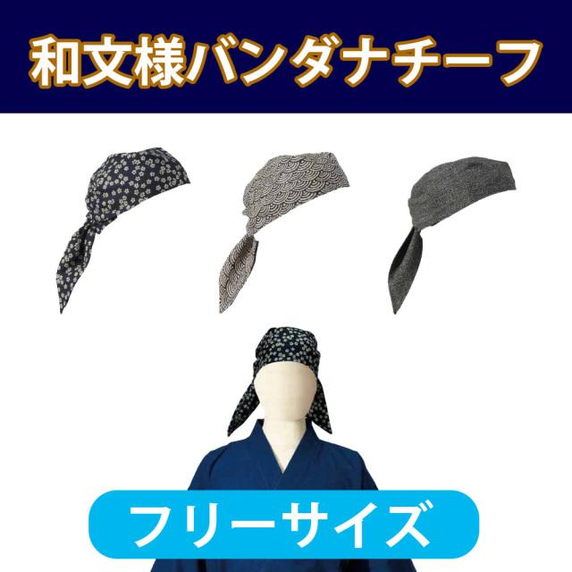和文様 バンダナチーフ【帽子】