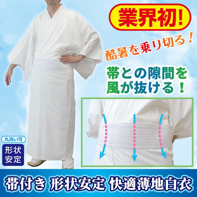帯付き 形状安定 快適薄地白衣 夏用・酷暑対策【寺院用白衣 男性用】