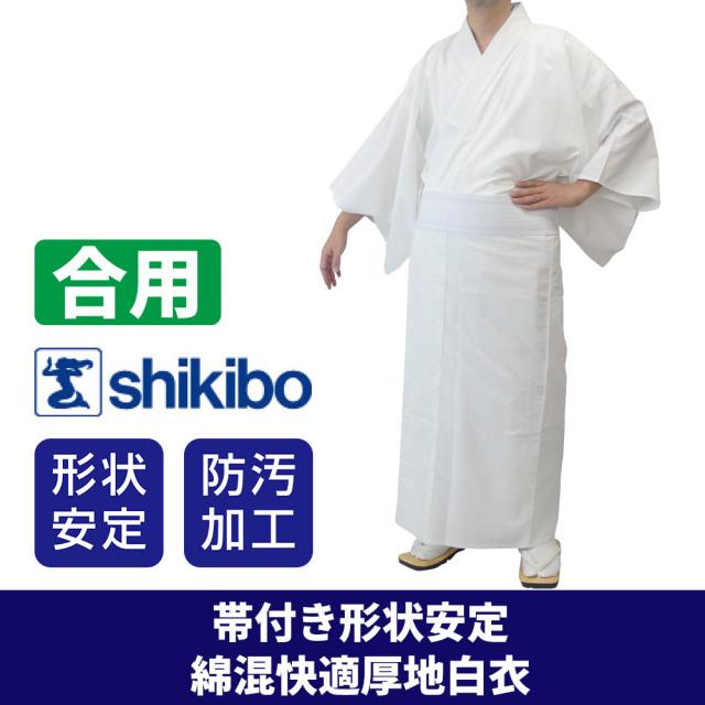 帯付き 形状安定 綿混快適厚地白衣 合用《数量限定》【寺院用白衣 男性用】