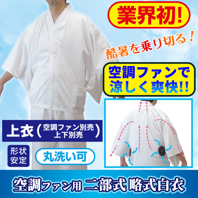 空調ファン用 二部式 形状安定略式白衣《上衣》上下別売/夏用・酷暑対策【空調服 寺院用白衣 男性用】