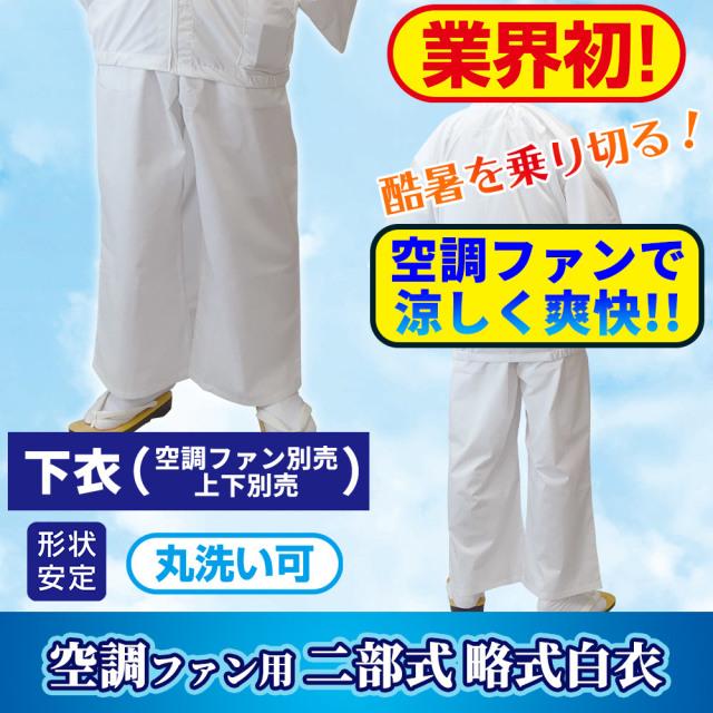 空調ファン用 二部式 形状安定略式白衣《下衣》上下別売/夏用・酷暑対策【空調服 寺院用白衣 男性用】