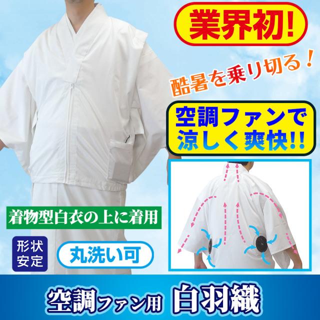 空調ファン用 白羽織 夏用・酷暑対策【空調服 寺院用白衣 男性用】