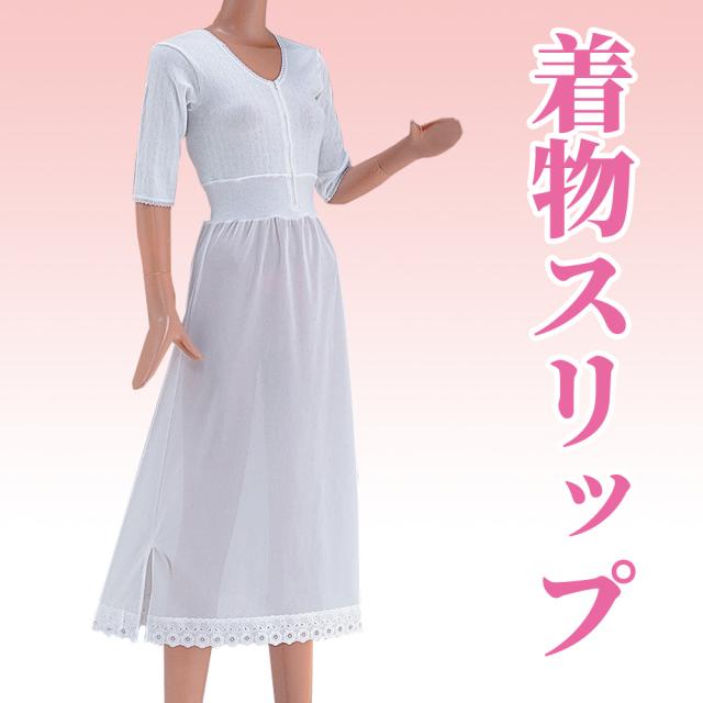着物スリップ 【女性用 肌襦袢 和装 インナー】