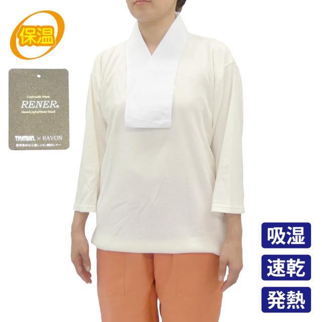 女性用吸湿発熱あったか肌着 半衿付 七分丈【女性用 和装 襦袢】