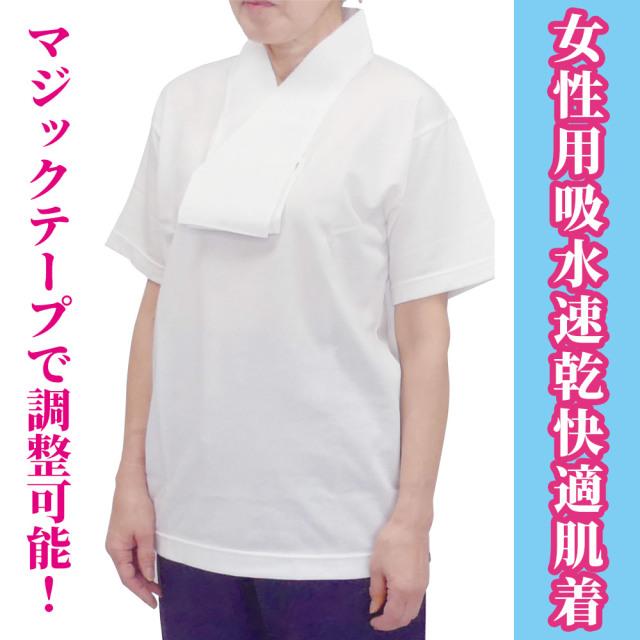女性用吸水速乾快適肌着 半衿付(絽)・半袖(夏用)