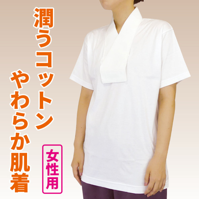 女性用潤うコットンやわらか肌着/半衿付・半袖【女性用 和装 襦袢】