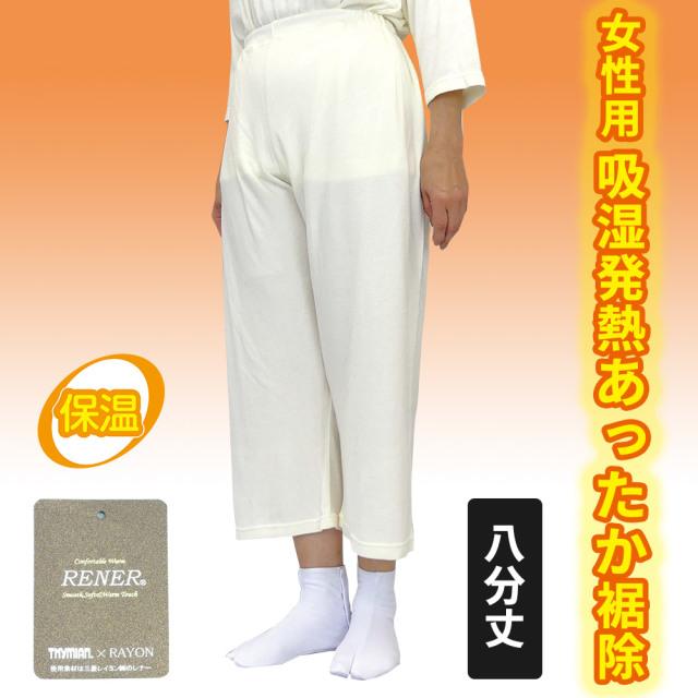 女性用吸湿発熱あったか裾除 八分丈【女性用 和装 襦袢】