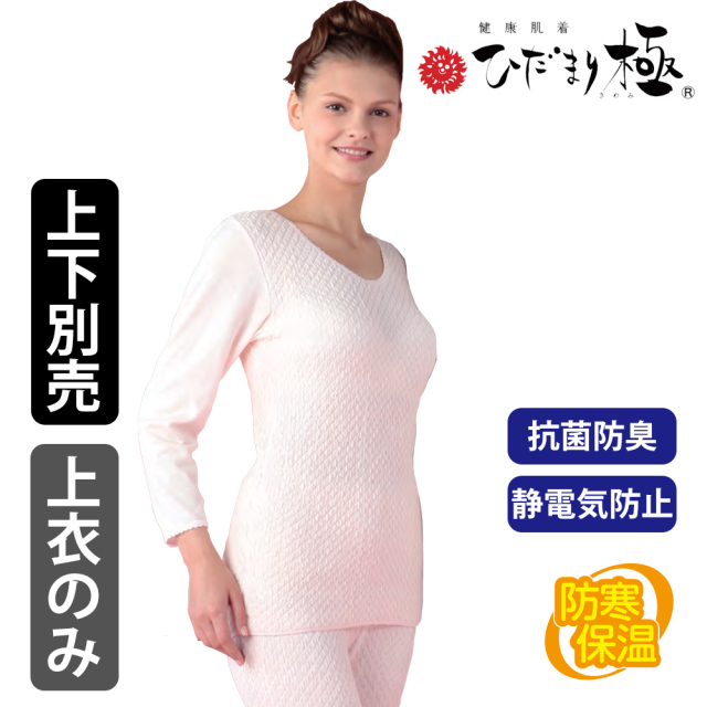 健康肌着 ひだまり極 婦人用 8分袖インナー 【防寒 抗菌防臭 ご贈答にオススメ 女性用】