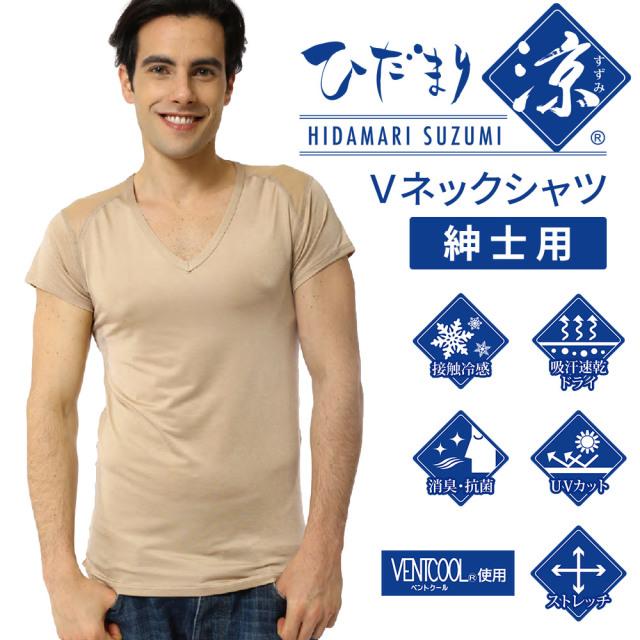 ひだまり涼(すずみ)Vネックシャツ 紳士用(夏用)【肌着 男性用】