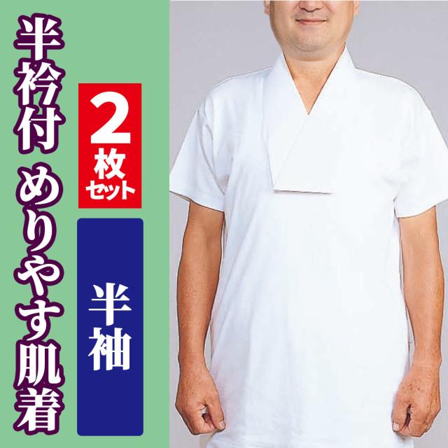 半衿付 めりやす肌着 半袖《2枚セット》【年間用 男性用 寺院用 神職用 半襦袢】