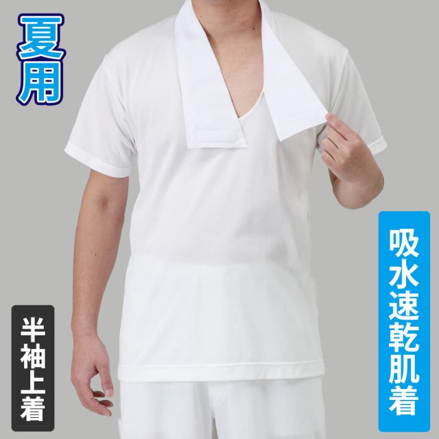 半衿付 吸水速乾肌着 半袖 2枚セット(夏用)【Tシャツ 半襦袢 男性用 寺院用 神職用】