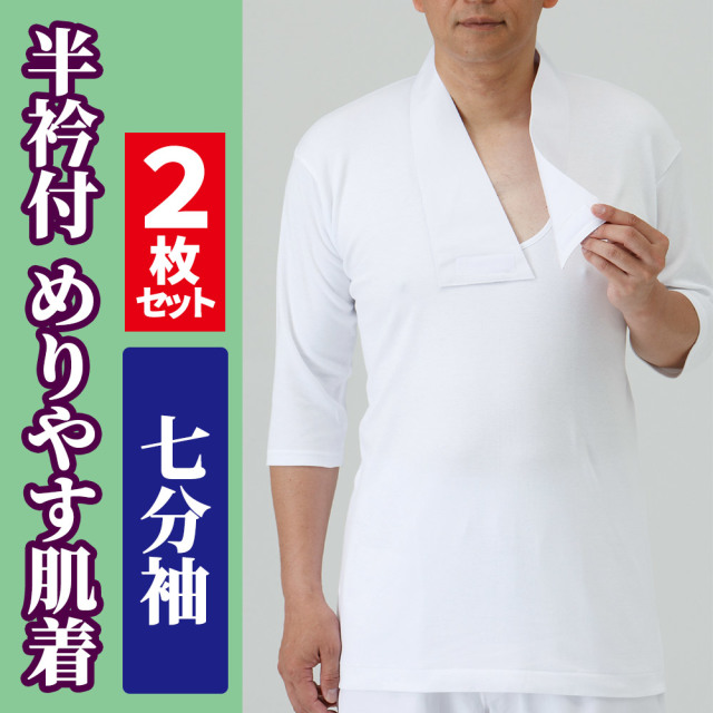 半衿付 めりやす肌着 七分袖《2枚セット》【年間用 男性用 寺院用 神職用 半襦袢】