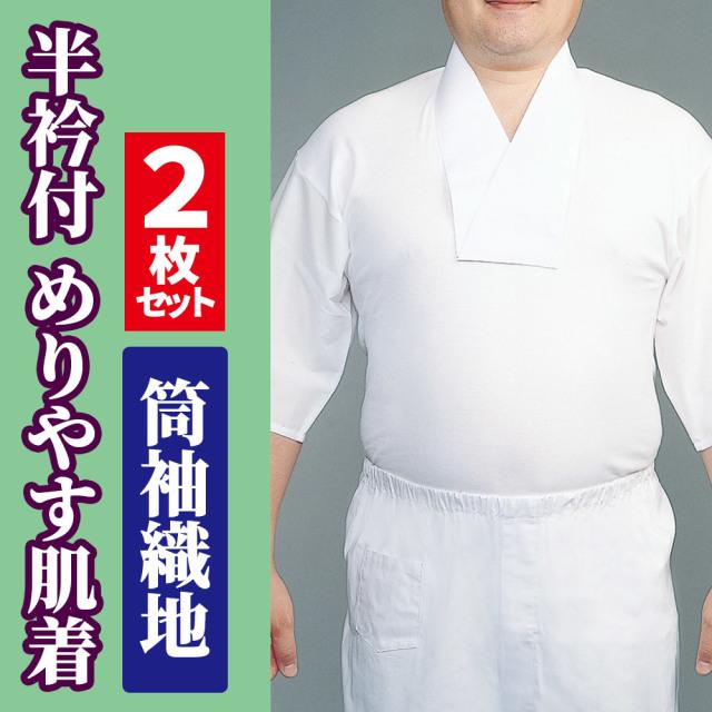 半衿付 めりやす肌着 筒袖織地《2枚セット》【年間用 男性用 寺院用 神職用 半襦袢】