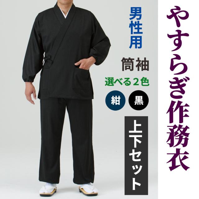 やすらぎ作務衣 上下セット 筒袖 紺・黒(合用)【男性用】