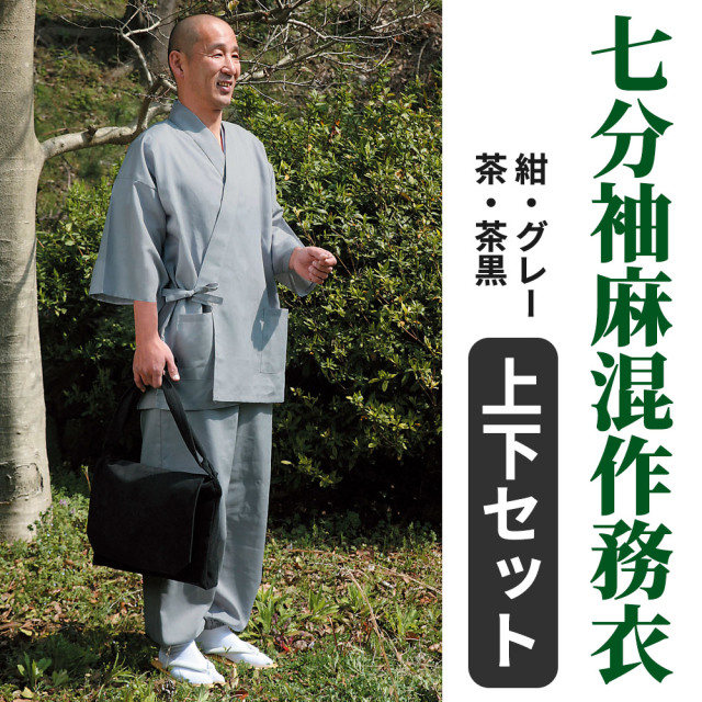 七分袖麻混作務衣(筒袖) 上下セット(春夏秋用)【男性用】