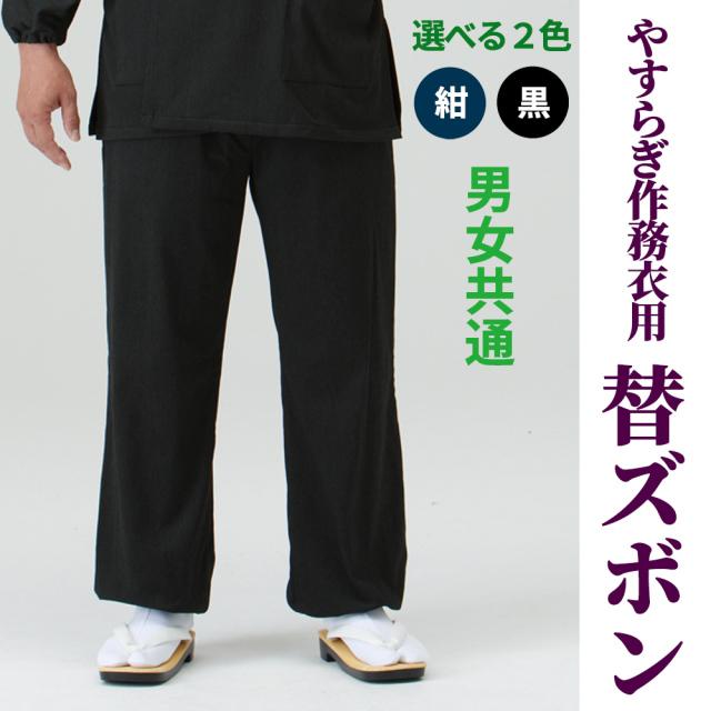 やすらぎ作務衣用 替ズボン 紺・黒(合用)【男性用 女性用 共通】
