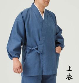 【作務衣 男性用】綿混うす地作務衣 紺色 上衣 紺色(夏用)