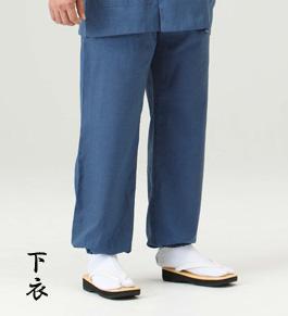 【作務衣 男性用】綿混うす地作務衣 紺色 下衣(夏用)